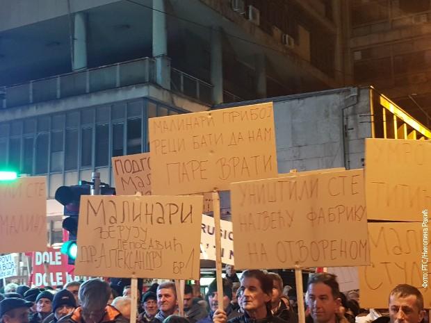 Транспаренти на протесту