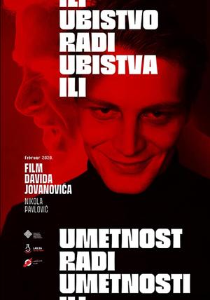 Плакат филма