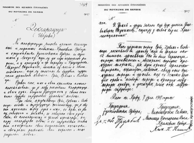 Прва и друга страна Крфске декларације