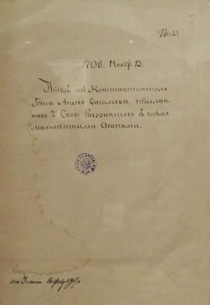 Запис од 13. новембра 1708. о доласку из Цариграда Грка Андреја Васиљева са три млада Мавара, упућеног од Саве Рагузинског. Један од њих био је Абрам Ханибал.