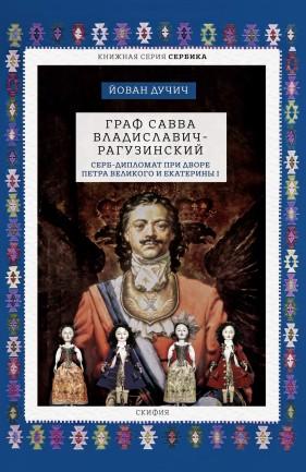 Руско издање књиге Јована Дучића о Сави Владиславићу