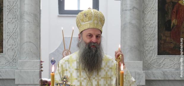 Патријарх српски Порфирије