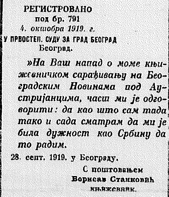 """""""Политика"""" 27. октобра 1919."""