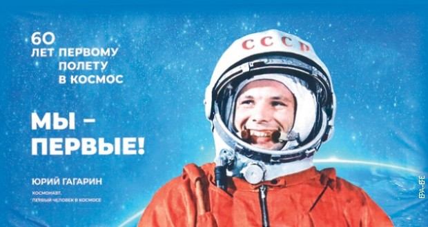 Šezdeset godina od Gagarinovog leta