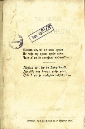 Прва страна првог издања