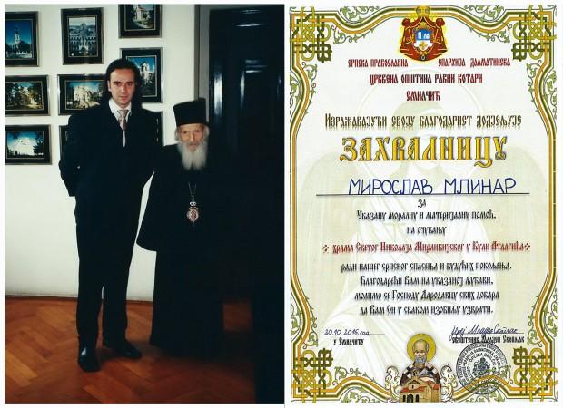 Мирослав са патријархом Павлом