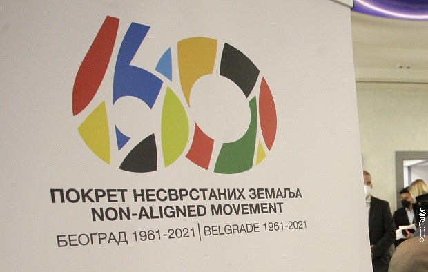 Самит Покрета несврстаних у Београду
